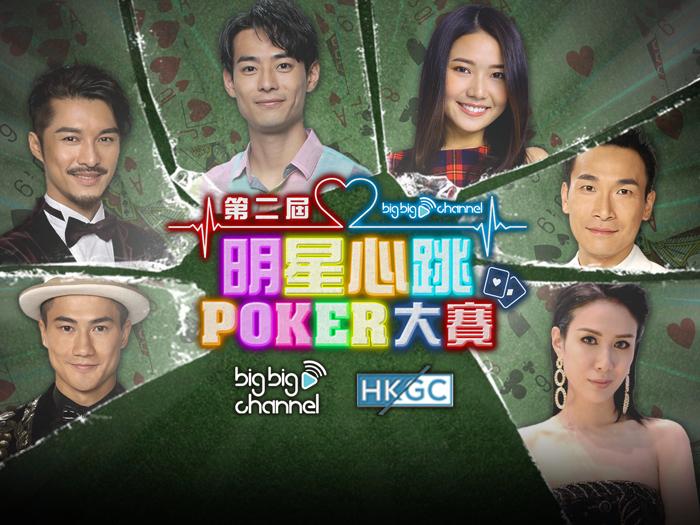 第二屆明星心跳poker大賽#6