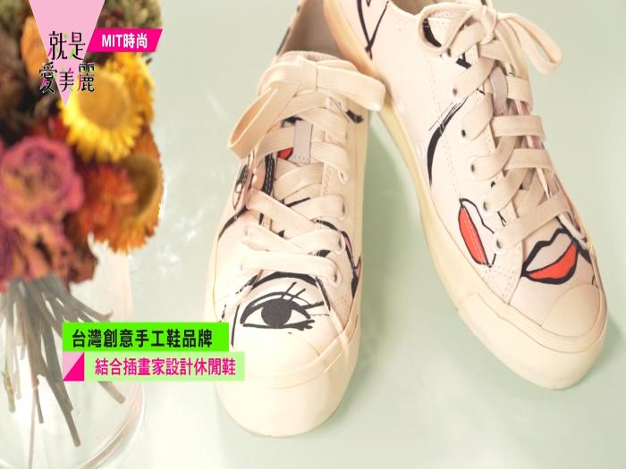 就是愛美麗Sr.3_026_MIT時尚_台灣創意手工鞋