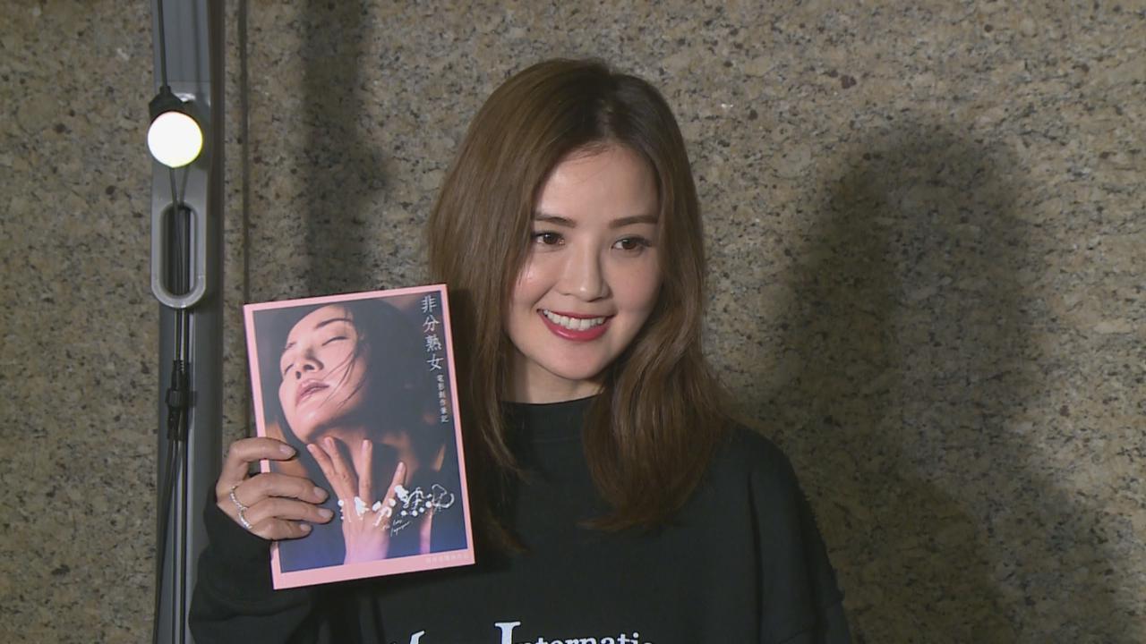 (國語)蔡卓妍回應婚訊傳聞 指有好消息會主動公布