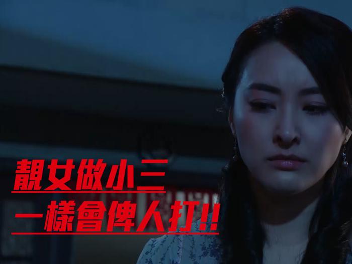 素嘉陳瀅係小三 爵士夫人崩潰!