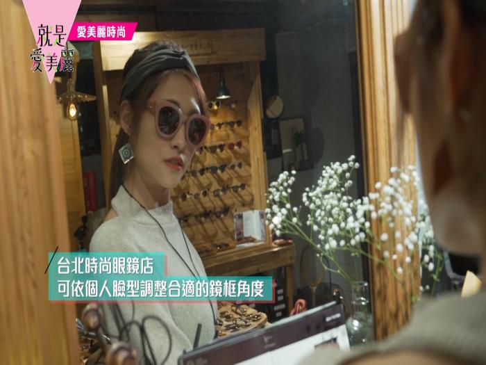 就是愛美麗Sr.3_036_愛美麗時尚_時尚眼鏡店