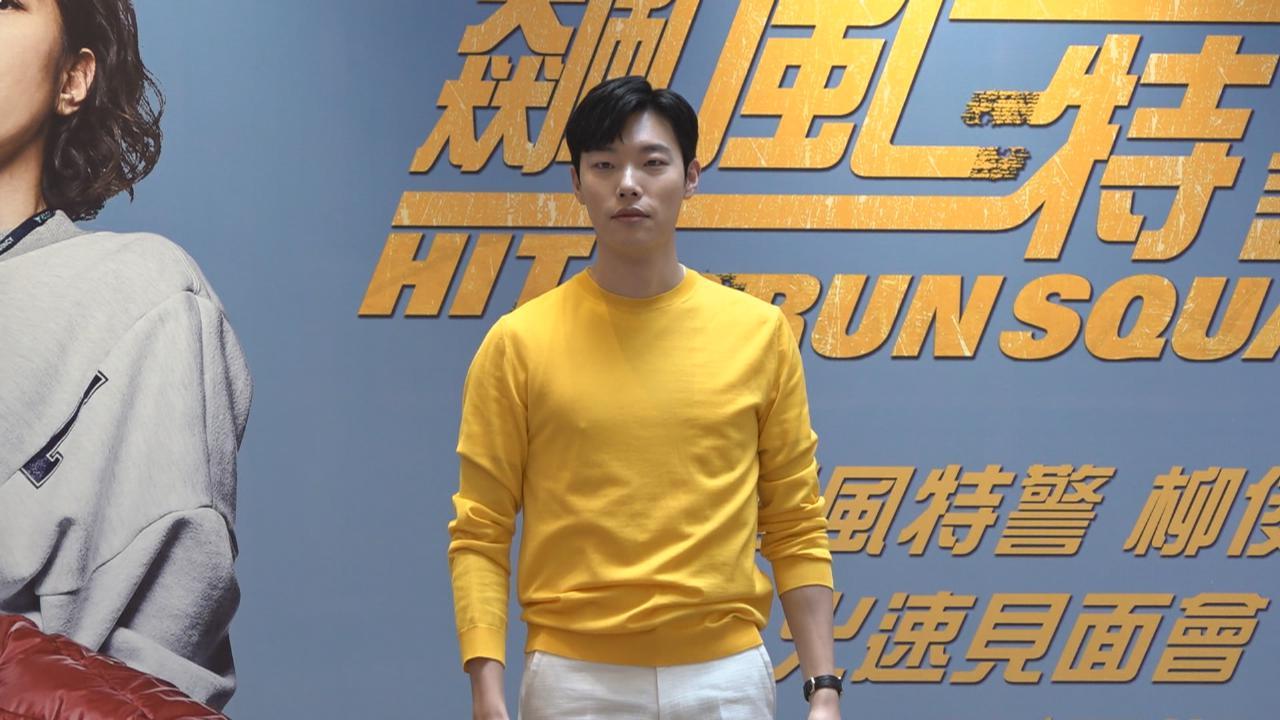 柳俊烈來港宣傳新戲 自爆愛欣賞港產片
