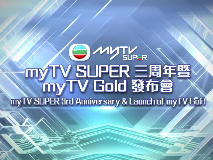 myTV SUPER 三周年暨 myTV Gold 發布會