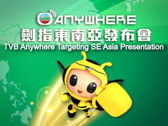 TVB Anywhere 劍指東南亞發布會