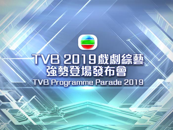 TVB 2019 戲劇綜藝 強勢登場發布會