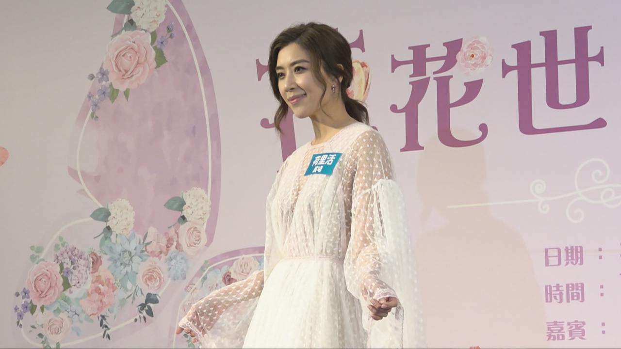 黃智雯出席花卉活動 自言屬惜花之人性格浪漫