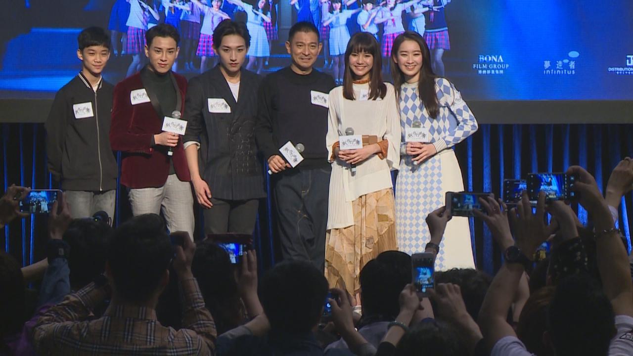 (國語)劉德華喜與新演員合作 感覺像重回藝訓班