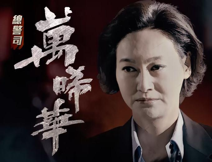 宣傳片:萬晞華-鐵腕管治