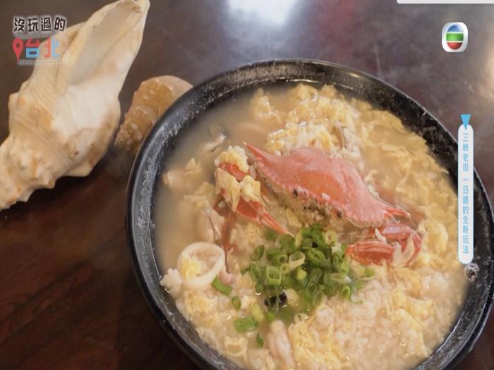 三峽螃蟹海鮮粥大大碗 25蚊港幣就食到
