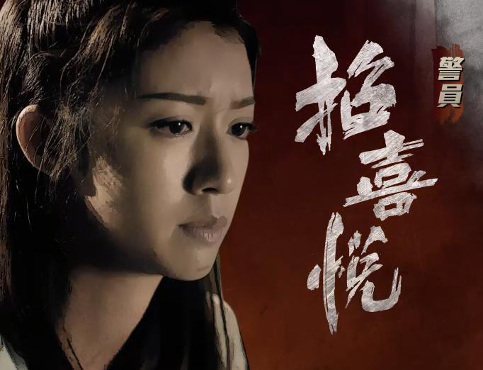 宣傳片:招喜悅-鐵膽女警