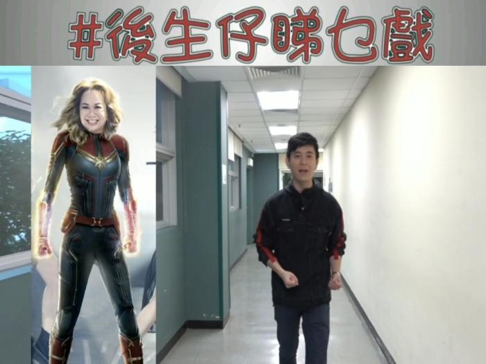後生仔睇乜戲 Kelvin x Captain Marvel