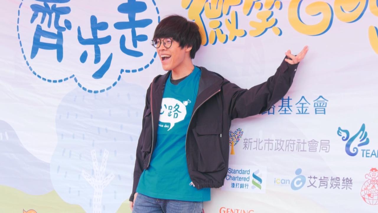 (國語)盧廣仲參加公益活動 身體力行關心心智障礙者