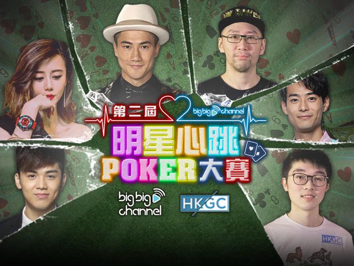 第二屆明星心跳Poker大賽#8