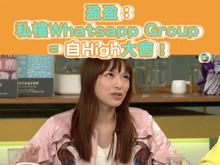 盈盈話私樓Whatsapp Group = 自High大會!