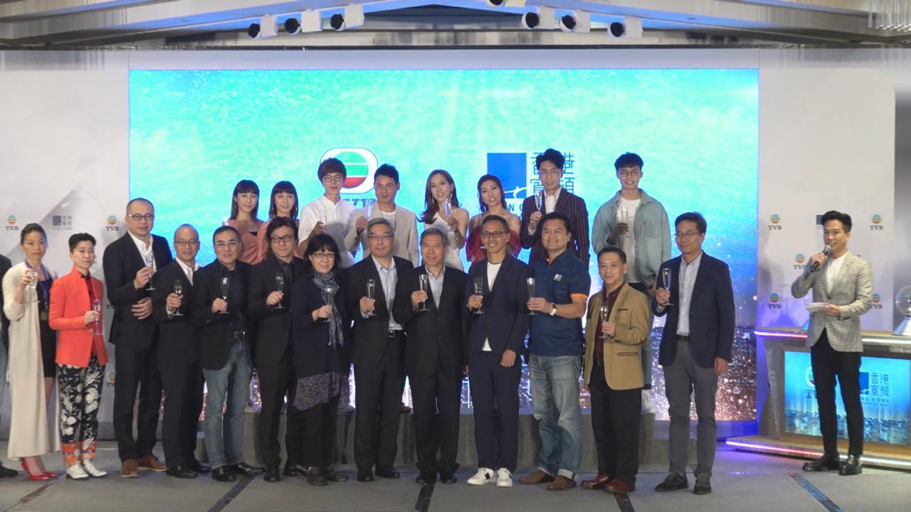TVB與香港寬頻聯合新聞發布會