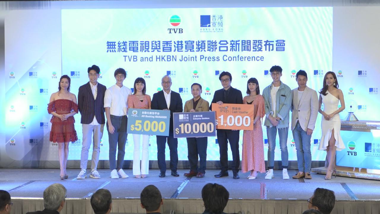 TVB與香港寬頻擴展策略性合作 宣布合作範圍至企業市場
