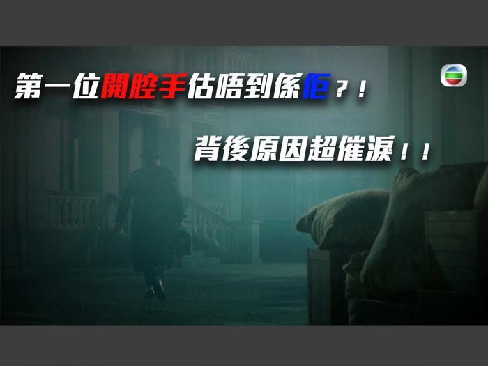 【福爾摩師奶】精華 第一位開腔手原來係佢?!背後原因超催淚!!