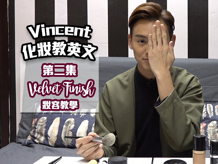 Vincent 化妝教英文 第二集