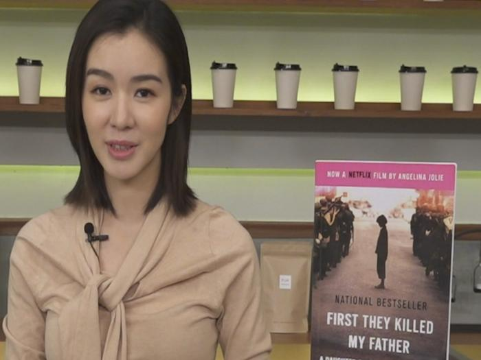 後生仔睇乜書 麥明詩 x First They Killed My Father