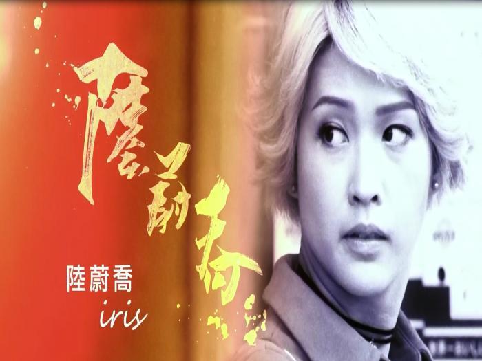 鐵探列陣:蔣祖曼飾陸蔚喬