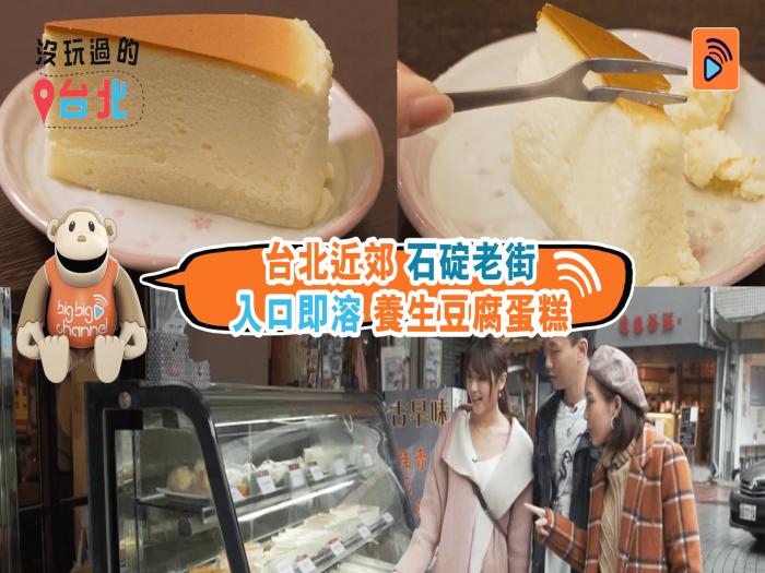 豆腐控必食 石碇老街 入口即溶 養生豆腐蛋糕