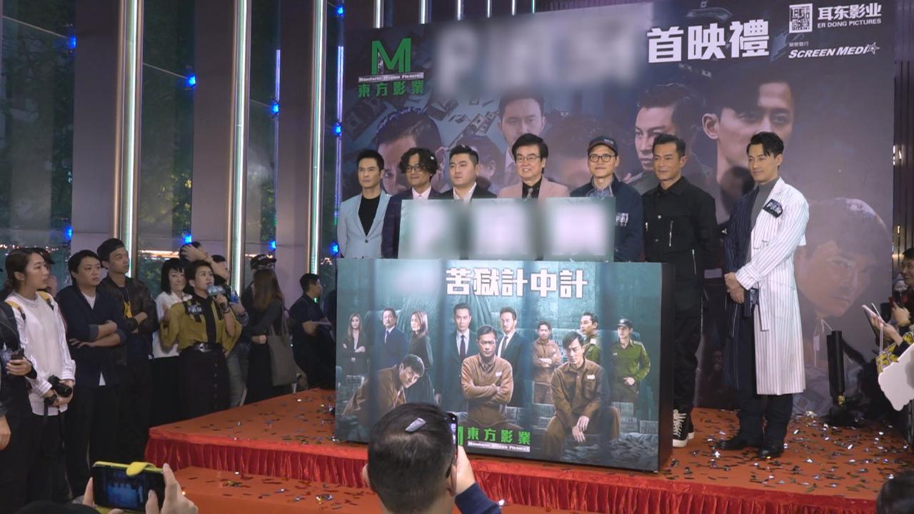 眾演員出席新戲首映禮 古天樂一改以往對監獄印象