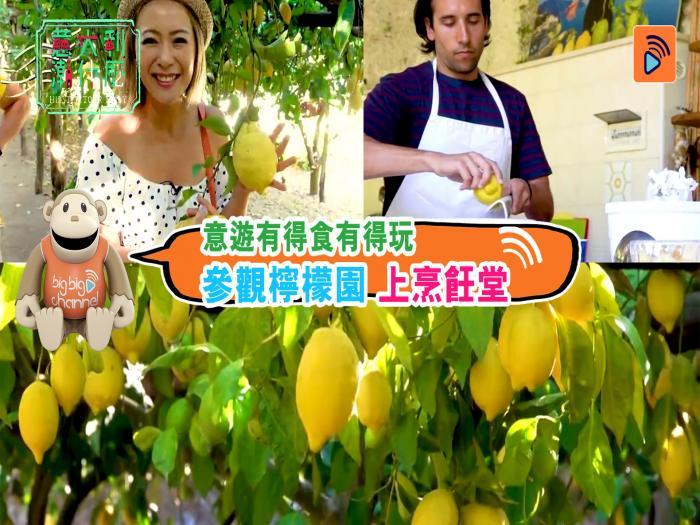 去到意大利都要食檸檬?