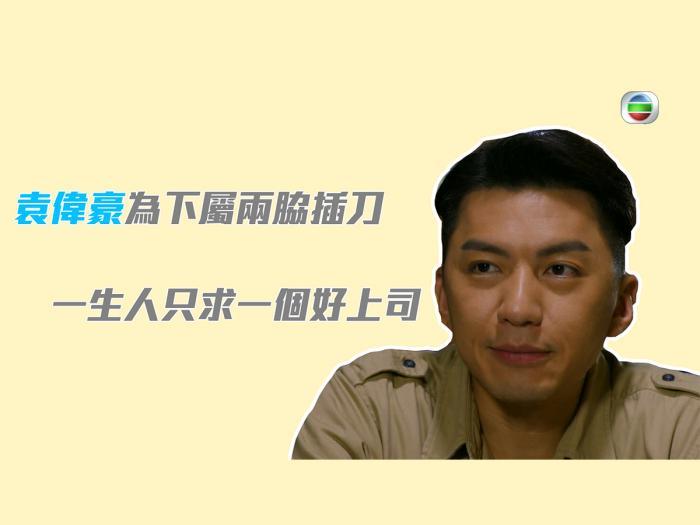【鐵探】精華 袁偉豪為下屬兩脇插刀 絕種好上司!!