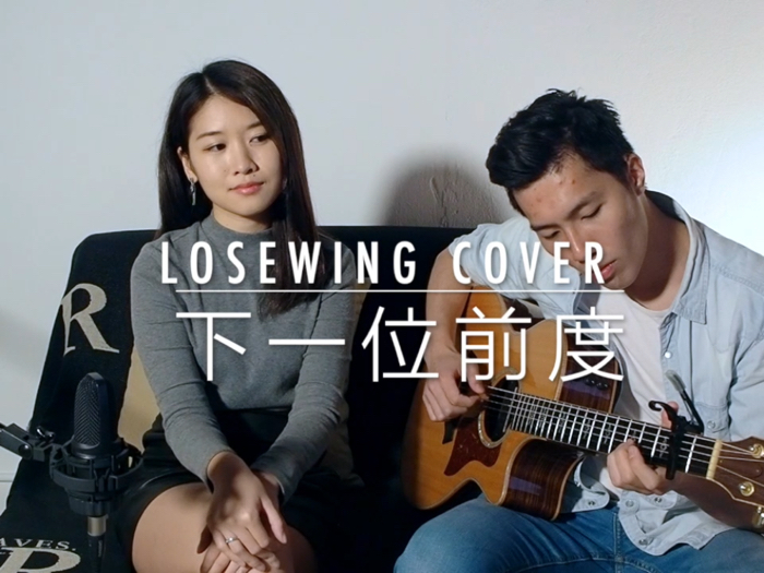 Lose Wing Cover - 下一位前度