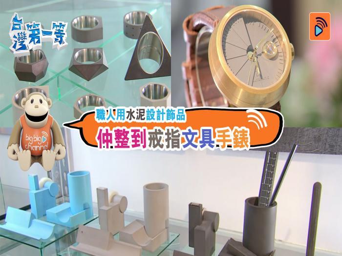 職人用水泥設計飾品  仲整到戒指文具手錶?