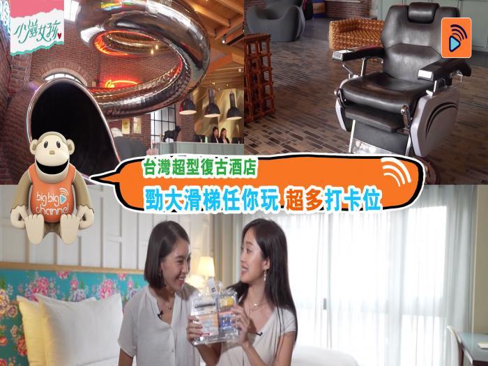 【小滋女孩】 台灣超型復古酒店 有勁大滑梯畀你瀡 勁多打卡位