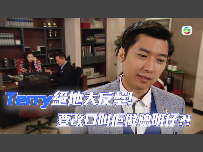 【愛.回家之開心速遞】精華 Terry絕地大反擊變醒目仔!!