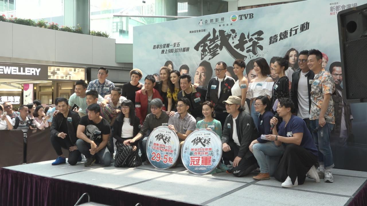 (國語)鐵探首集跨平台收視達29.5點 成黃金時段劇集首集冠軍