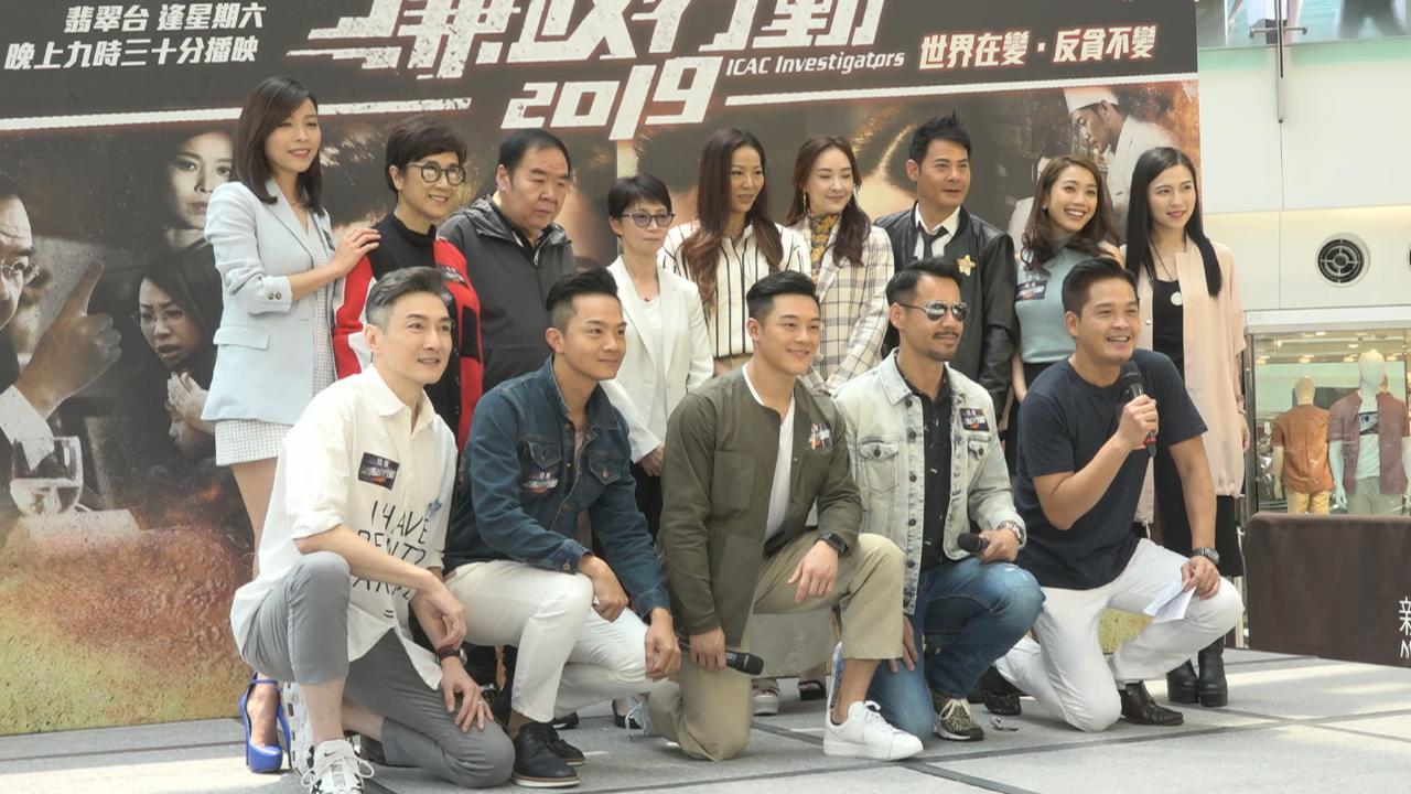(國語)眾藝人宣傳廉政行動2019 黃智賢滕麗名開心曝光量變高