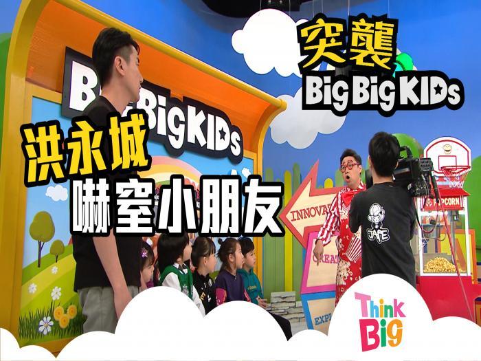 洪永城突襲BigBigKids