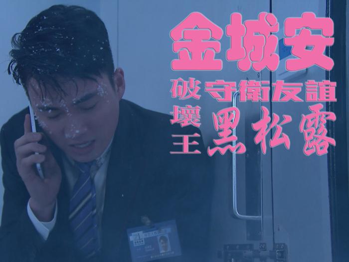 【愛.回家之開心速遞】精華 金城安守衛友誼黑松露
