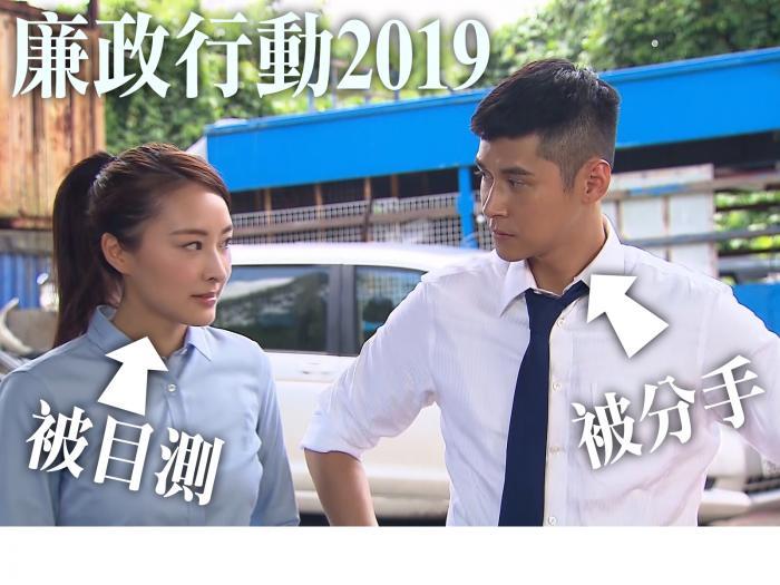 【廉政行動2019】第2集精華 查案期間陳家樂被分手