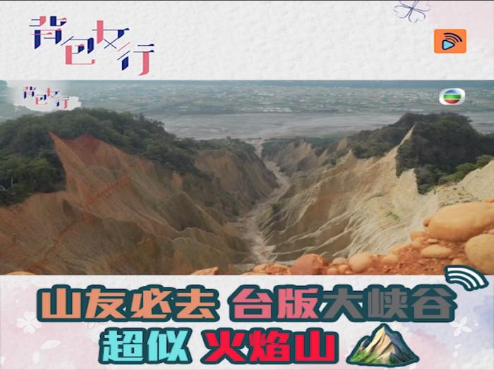 山友必去 台版大峽谷 勁似西遊記火焰山