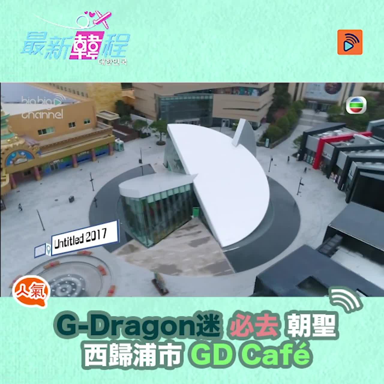 G-Dragon迷必去朝聖 韓國超人氣 GD Café