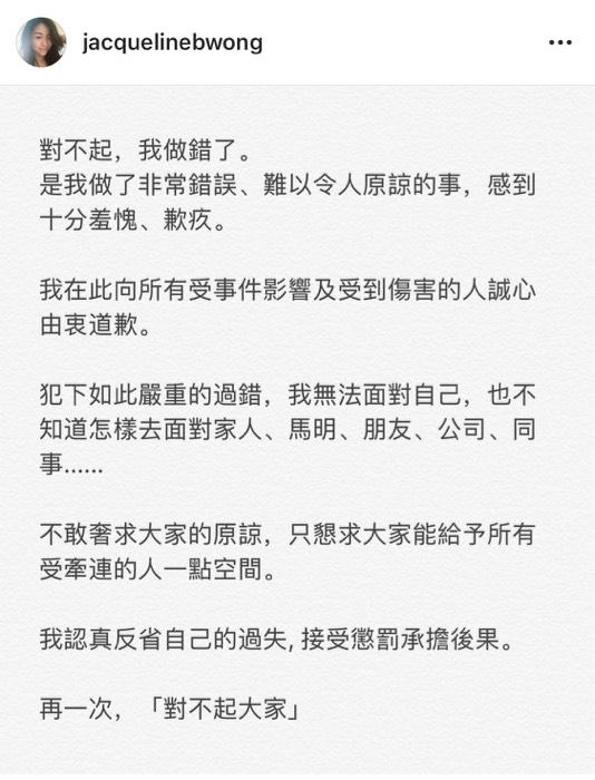 黃心穎剛於社交媒體留言道歉!