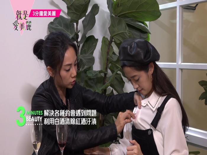 3分鐘愛美麗:由蘇子芸及彩妝師Minnie分享各種解決約會問題窘境的方法