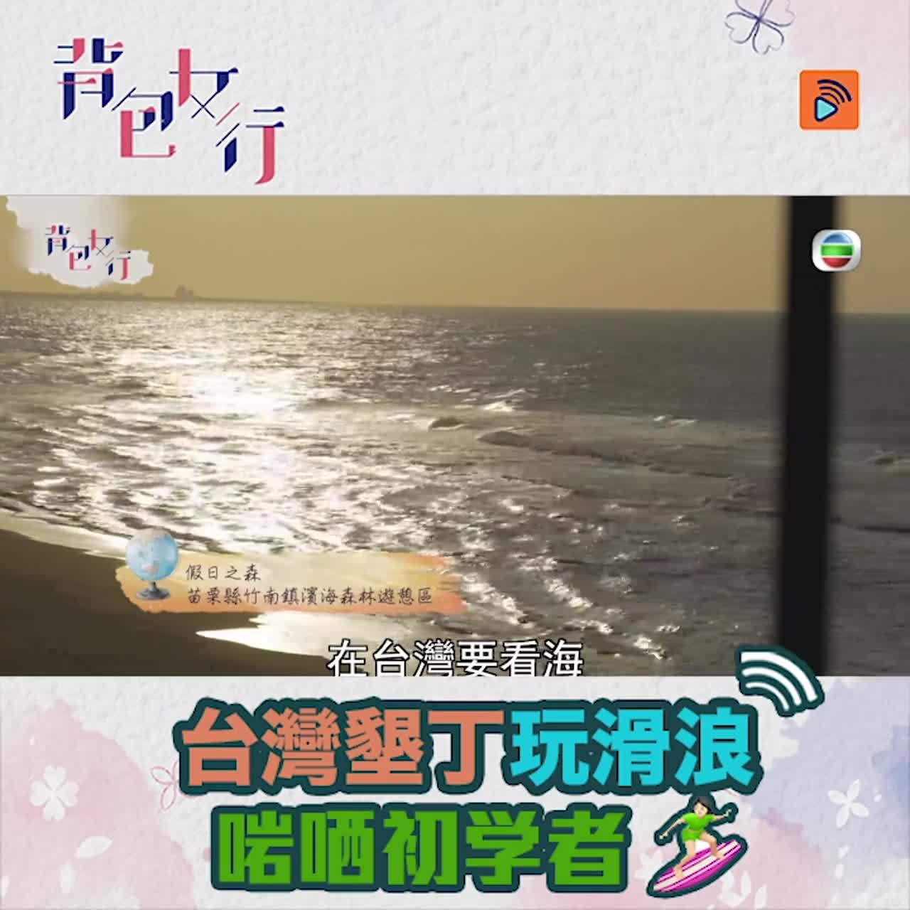 台灣墾丁玩滑浪 啱哂初學者