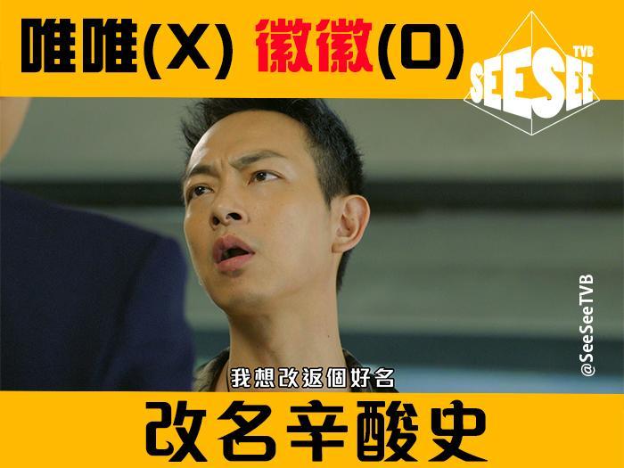 唯唯(X)徽徽(O)改名之謎