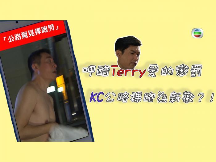 【愛.回家之開心速遞】精華 KC有新歡Terry地位不保?!