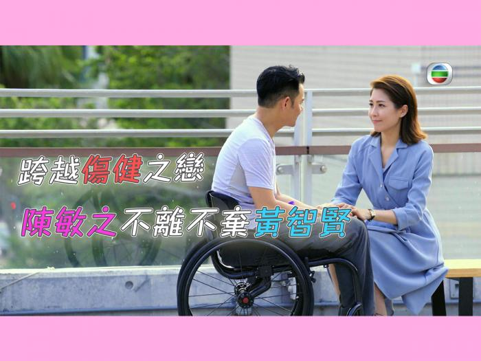【鐵探】精華 宇森慧雅跨越傷健之戀!