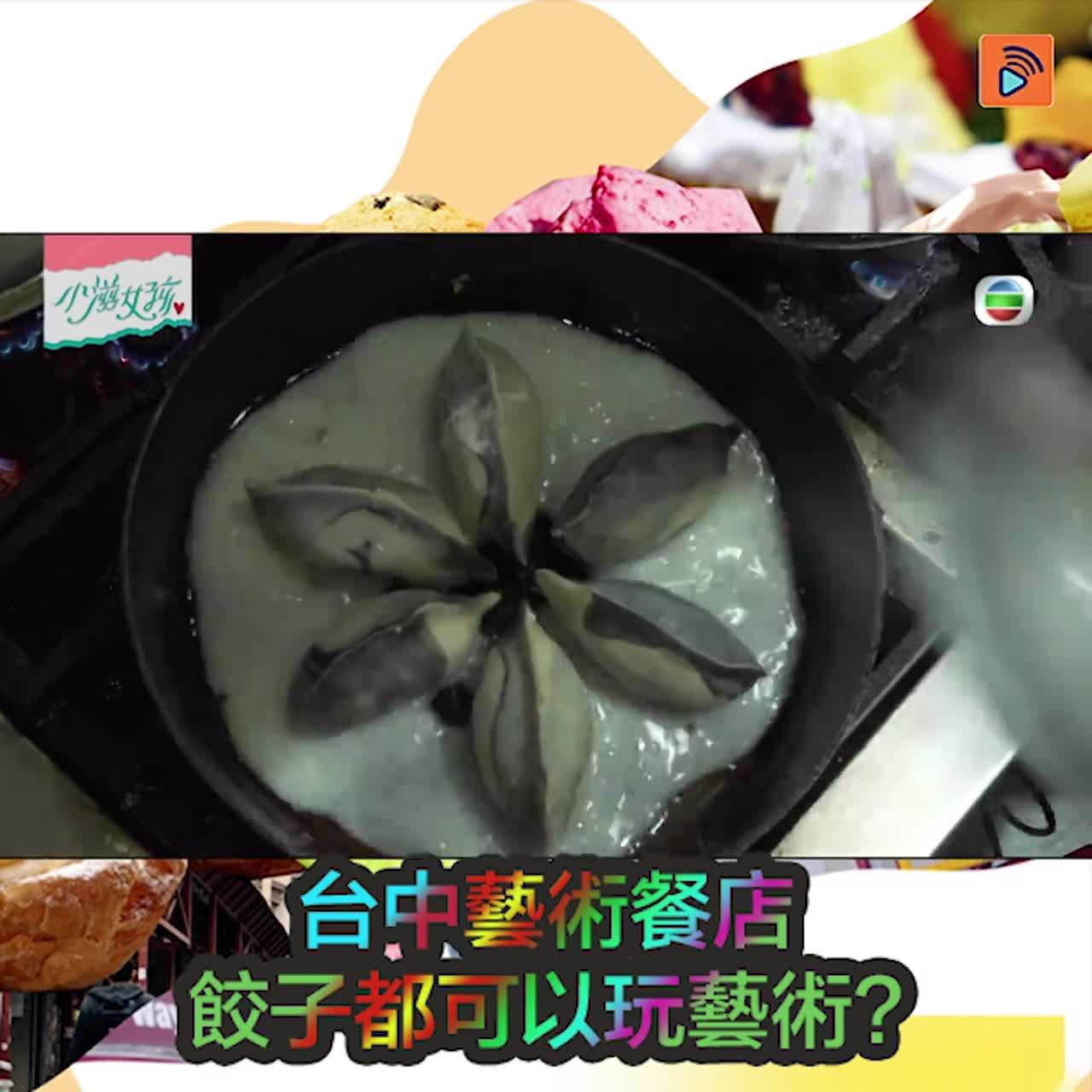 台中藝術餐店 餃子都可以玩藝術?
