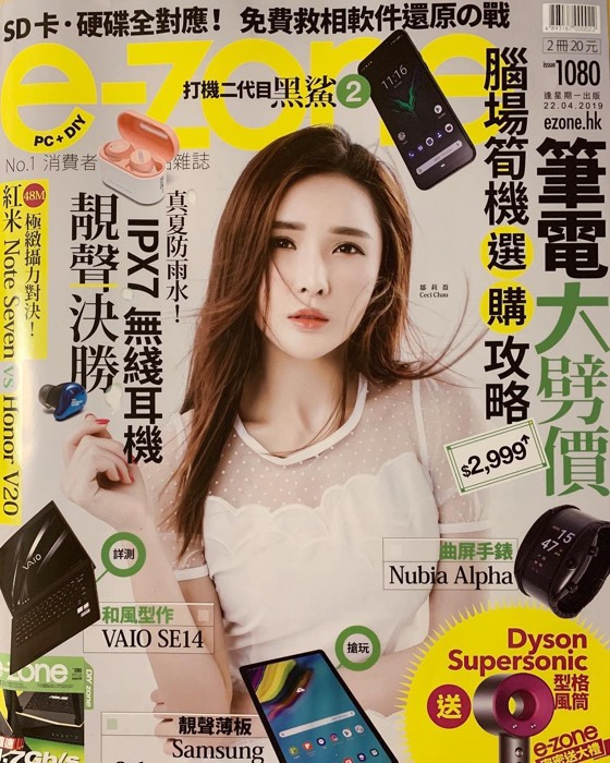 鄒莉盈CC?榮登雜誌封面