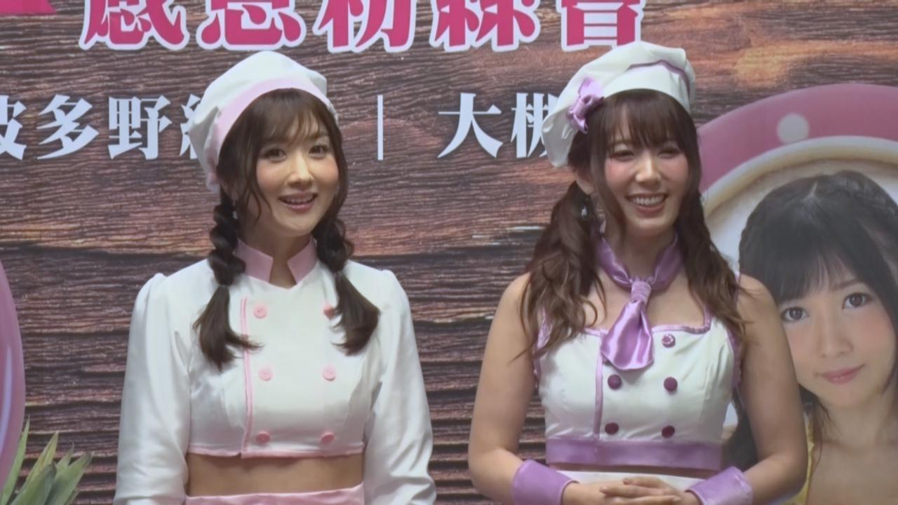 波多野結衣大槻響出道十周年 舉行台灣粉絲見面會慶祝