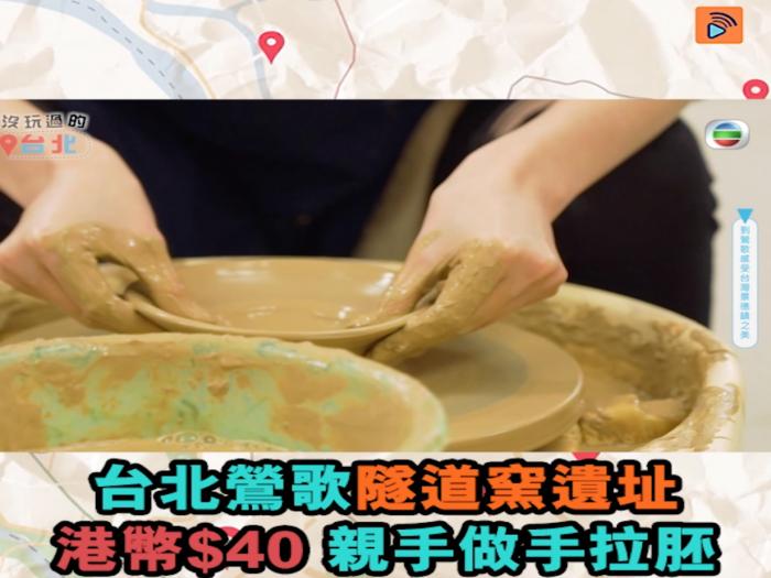 台北鶯歌 性價比超高 40蚊玩陶瓷拉坯
