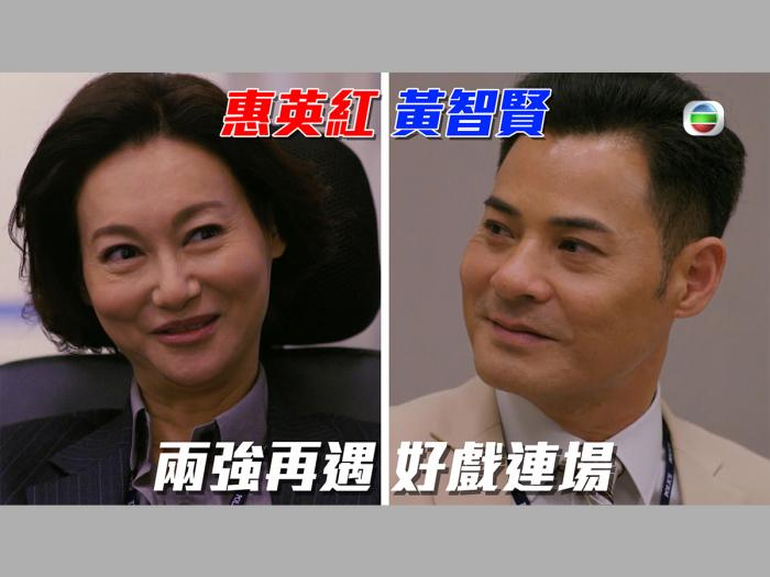 【鐵探】精華 當惠英紅黃智賢再遇 引發連場好戲!
